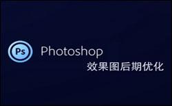 photoshop课程-室内设计制图辅助软件